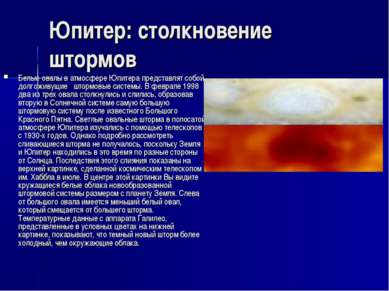 Юпитер: столкновение штормов Белые овалы в атмосфере Юпитера представлят собо...