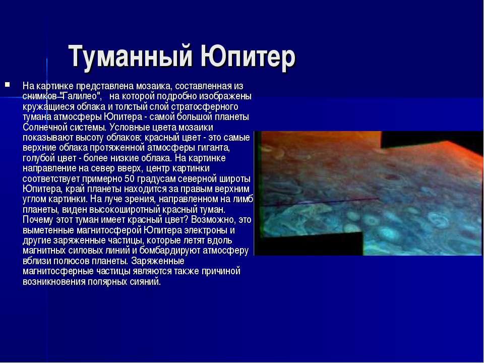"""Туманный Юпитер На картинке представлена мозаика, составленная из снимков """"Г..."""