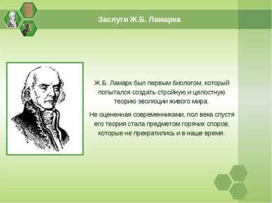 Заслуги Ж.Б. Ламарка Ж.Б. Ламарк был первым биологом, который попытался созда...