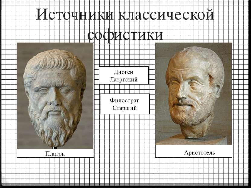 Источники классической софистики