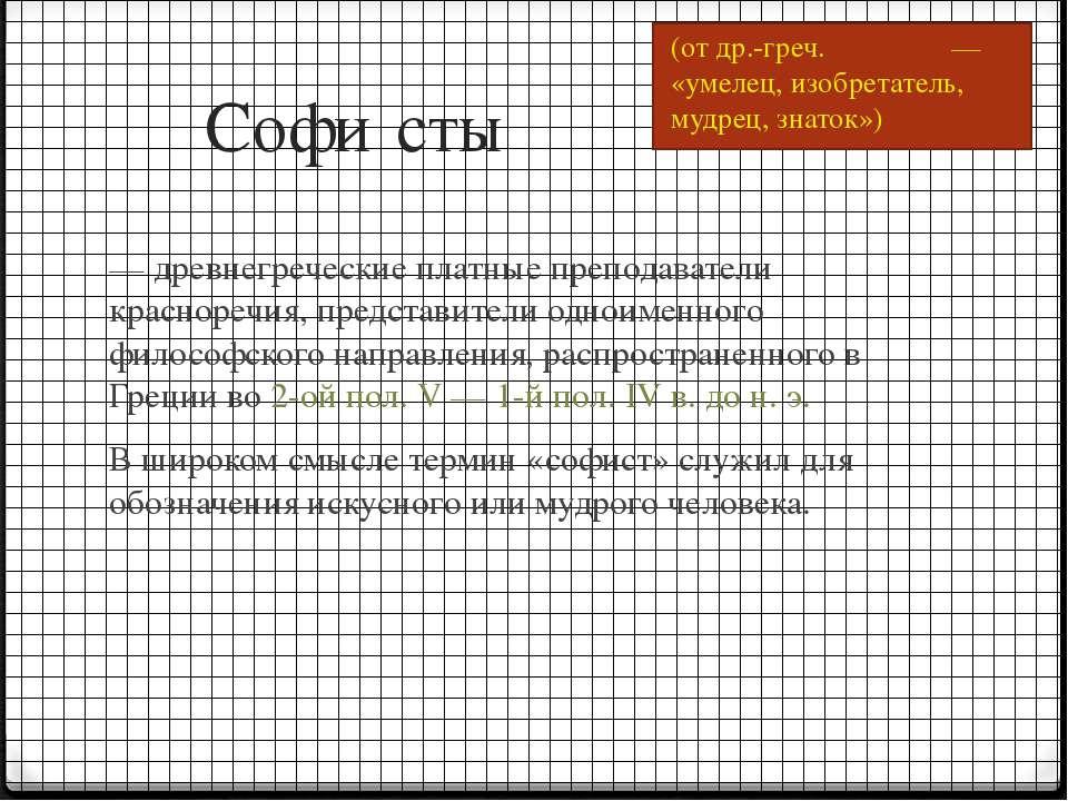 Софи сты — древнегреческие платные преподаватели красноречия, представители о...
