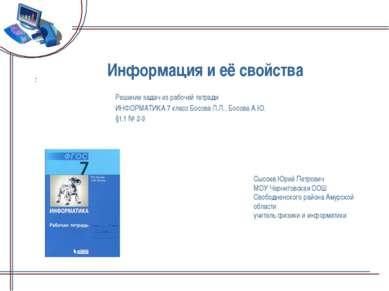 Информация и её свойства Решение задач из рабочей тетради ИНФОРМАТИКА 7 класс...