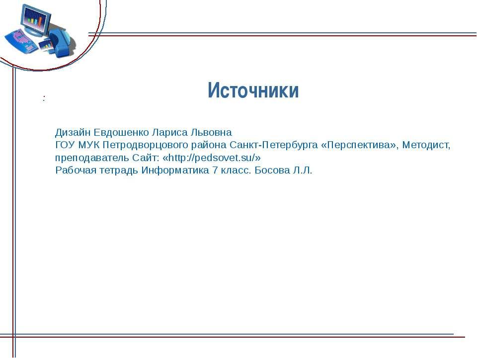 Источники Дизайн Евдошенко Лариса Львовна ГОУ МУК Петродворцового района Санк...