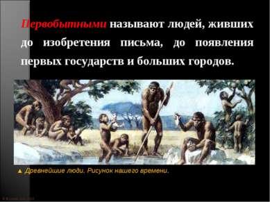 © Жадаев Д.Н., 2005 Первобытными называют людей, живших до изобретения письма...