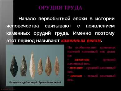 ОРУДИЯ ТРУДА Начало первобытной эпохи в истории человечества связывают с появ...