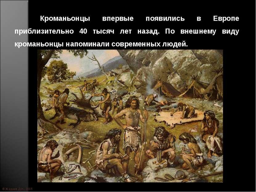 © Жадаев Д.Н., 2005 Кроманьонцы впервые появились в Европе приблизительно 40 ...