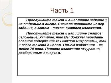 Часть 1 Прослушайте текст и выполните задание 1 на отдельном листе. Сначала н...