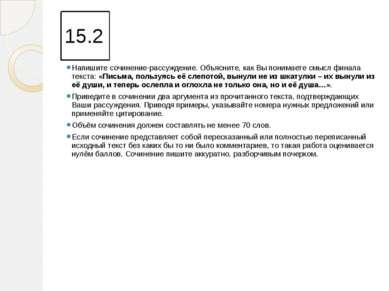 15.2 Напишите сочинение-рассуждение. Объясните, как Вы понимаете смысл финала...