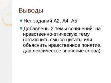 Выводы Нет заданий А2, А4, А5 Добавлены 2 темы сочинений: на нравственно-этич...