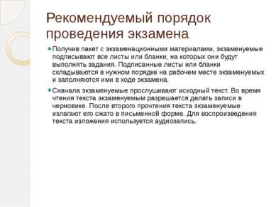 Рекомендуемый порядок проведения экзамена Получив пакет с экзаменационными ма...