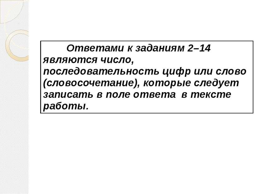 Ответами к заданиям 2–14 являются число, последовательность цифр или слово (с...