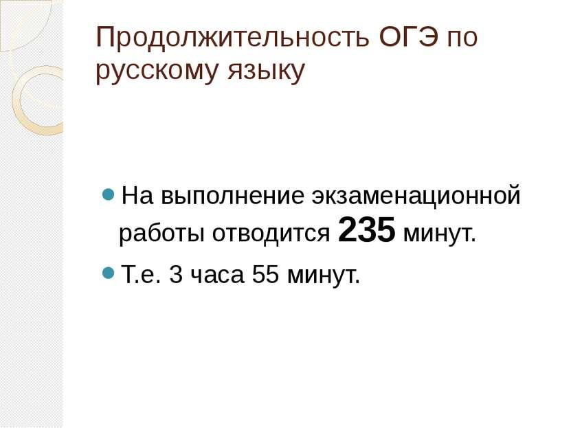 Продолжительность ОГЭ по русскому языку На выполнение экзаменационной работы ...