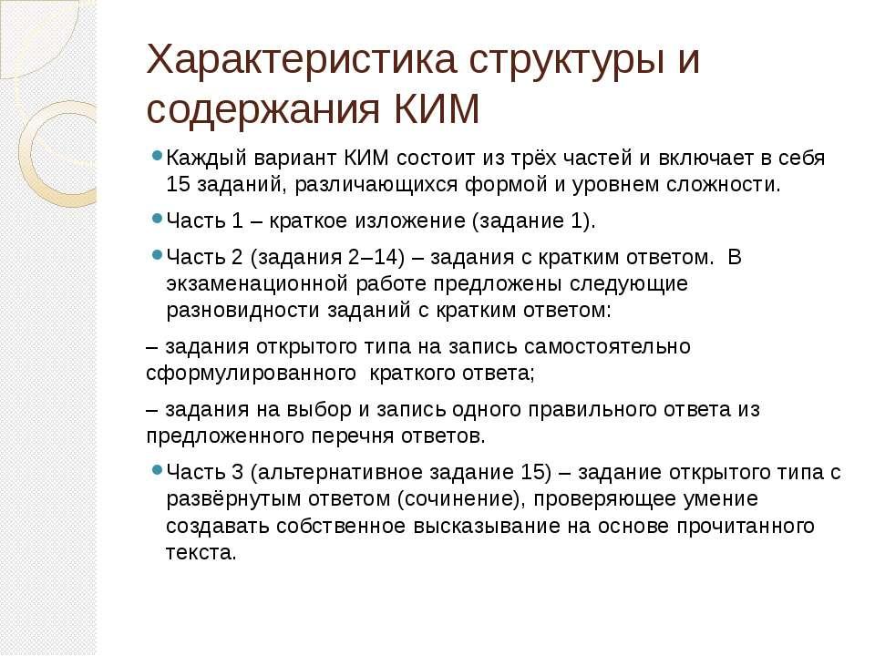 Характеристика структуры и содержания КИМ Каждый вариант КИМ состоит из трёх ...