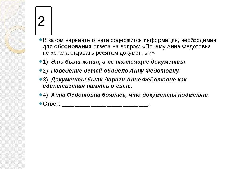 2 В каком варианте ответа содержится информация, необходимая для обоснования ...