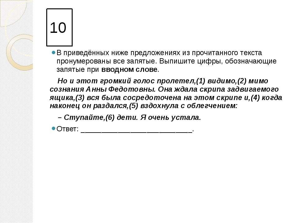 10 В приведённых ниже предложениях из прочитанного текста пронумерованы все з...