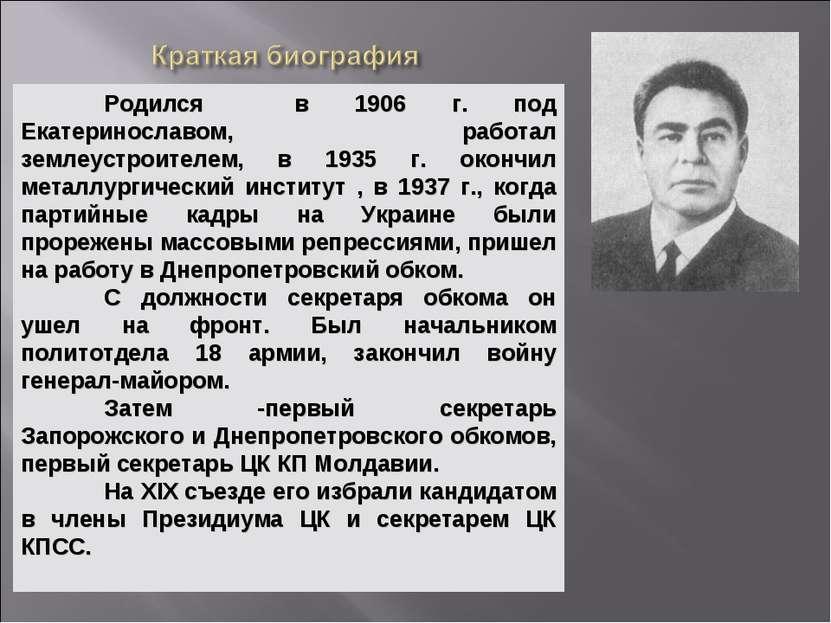 Родился в 1906 г. под Екатеринославом, работал землеустроителем, в 1935 г. ок...