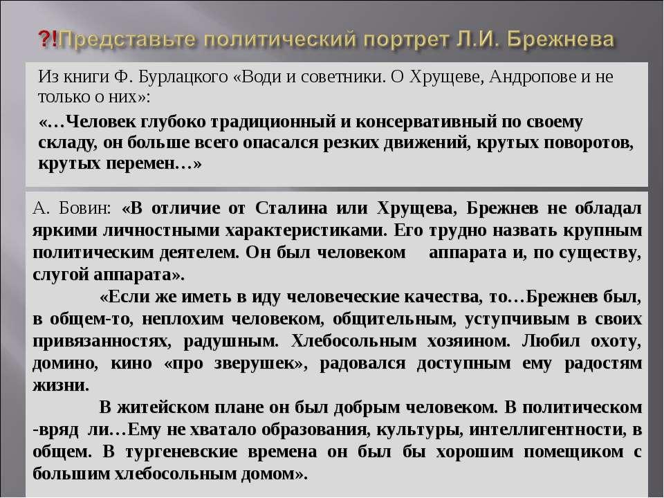 Из книги Ф. Бурлацкого «Води и советники. О Хрущеве, Андропове и не только о ...