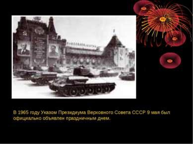 В 1965 году Указом Президиума Верховного Совета СССР 9 мая был официально объ...
