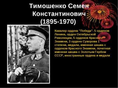 """Тимошенко Семен Константинович (1895-1970) Кавалер ордена """"Победа"""". 5 орденов..."""