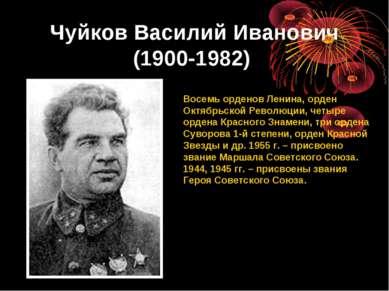 Чуйков Василий Иванович (1900-1982) Восемь орденов Ленина, орден Октябрьской ...