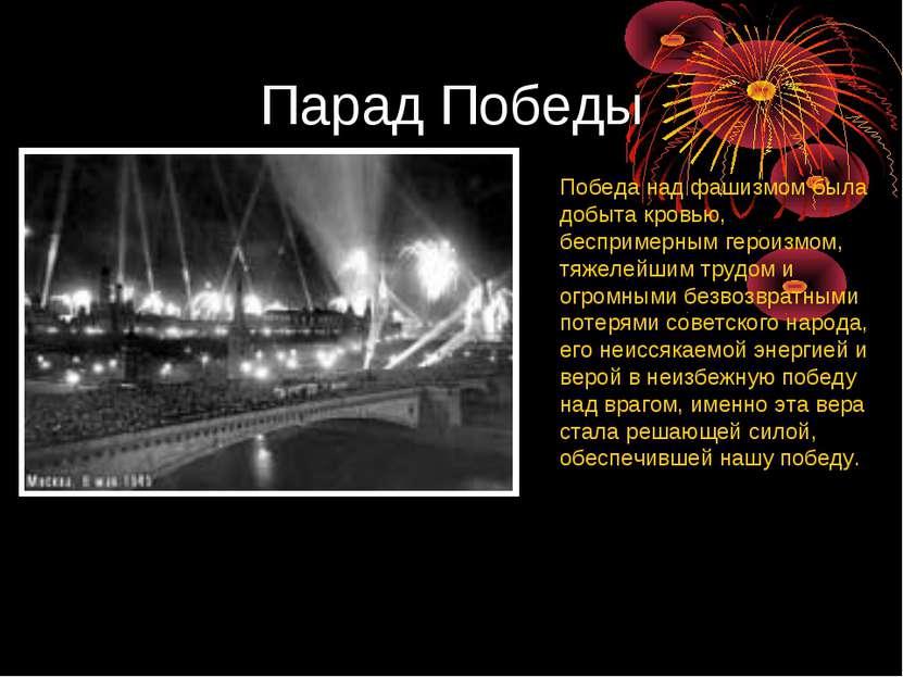 Парад Победы Победа над фашизмом была добыта кровью, беспримерным героизмом, ...