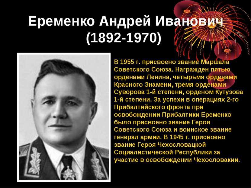 Еременко Андрей Иванович (1892-1970) В 1955 г. присвоено звание Маршала Совет...