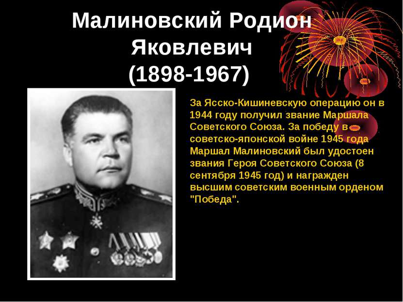 Малиновский Родион Яковлевич (1898-1967) За Ясско-Кишиневскую операцию он в 1...