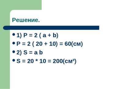 Решение. 1) P = 2 ( a + b) P = 2 ( 20 + 10) = 60(cм) 2) S = a b S = 20 * 10 =...