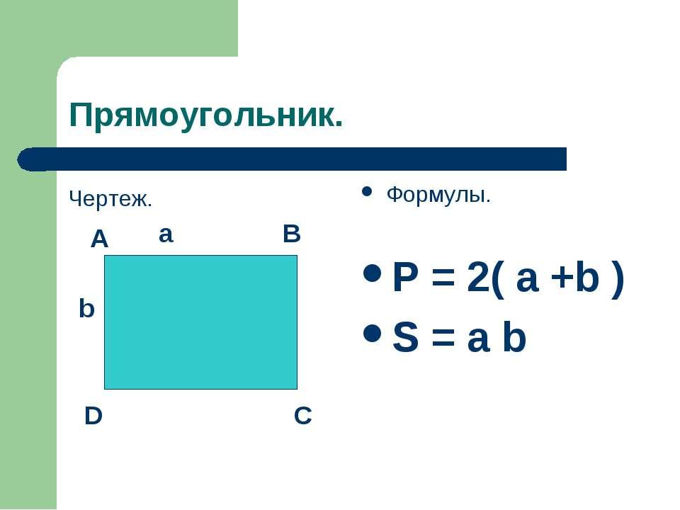 Прямоугольник. Чертеж. Формулы. Р = 2( а +b ) S = a b A B D C a b