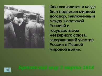 Броненосец «Князь Потемкин Таврический» июнь 1905 Когда и где произошло перво...