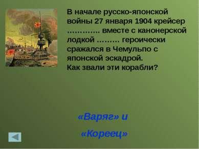 Портсмутский мир Этот мир завершил русско-японскую войну. Заключен 5 сентября...