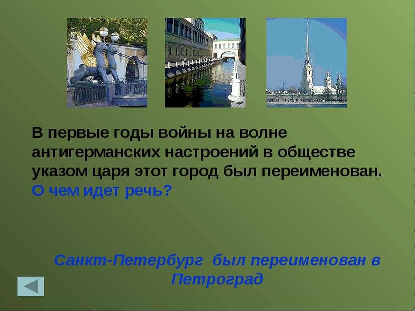 О создании Государственной думы 6 августа 1905 г. Ныне настало время, следуя ...