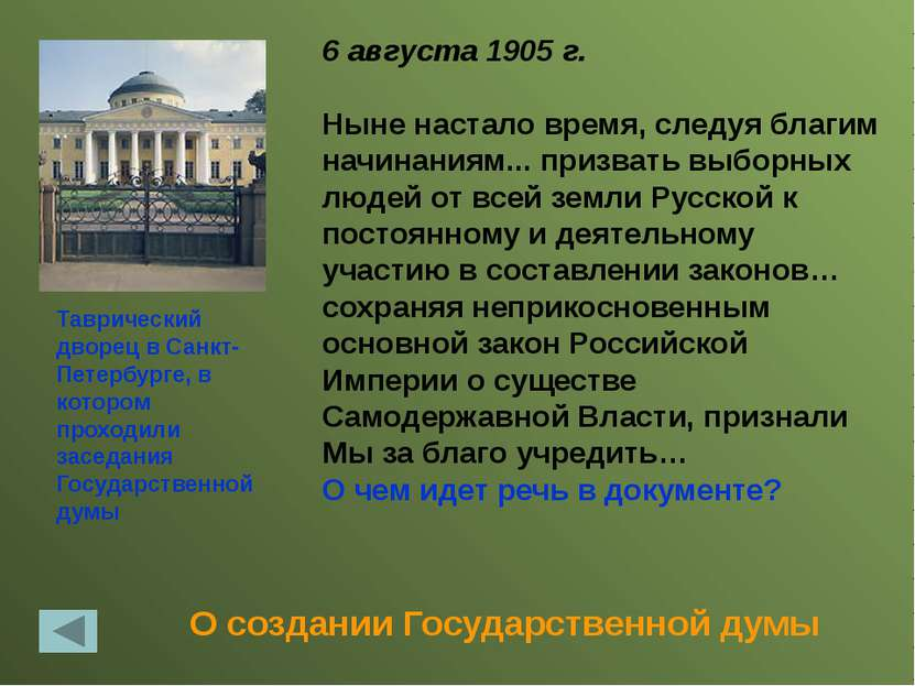 Хутора и отруба По Столыпинской аграрной реформе крестьянам разрешался (закон...
