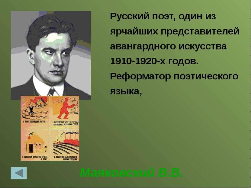 17 октября 1905, народу были «дарованы» гражданские права и свободы и Дума, н...