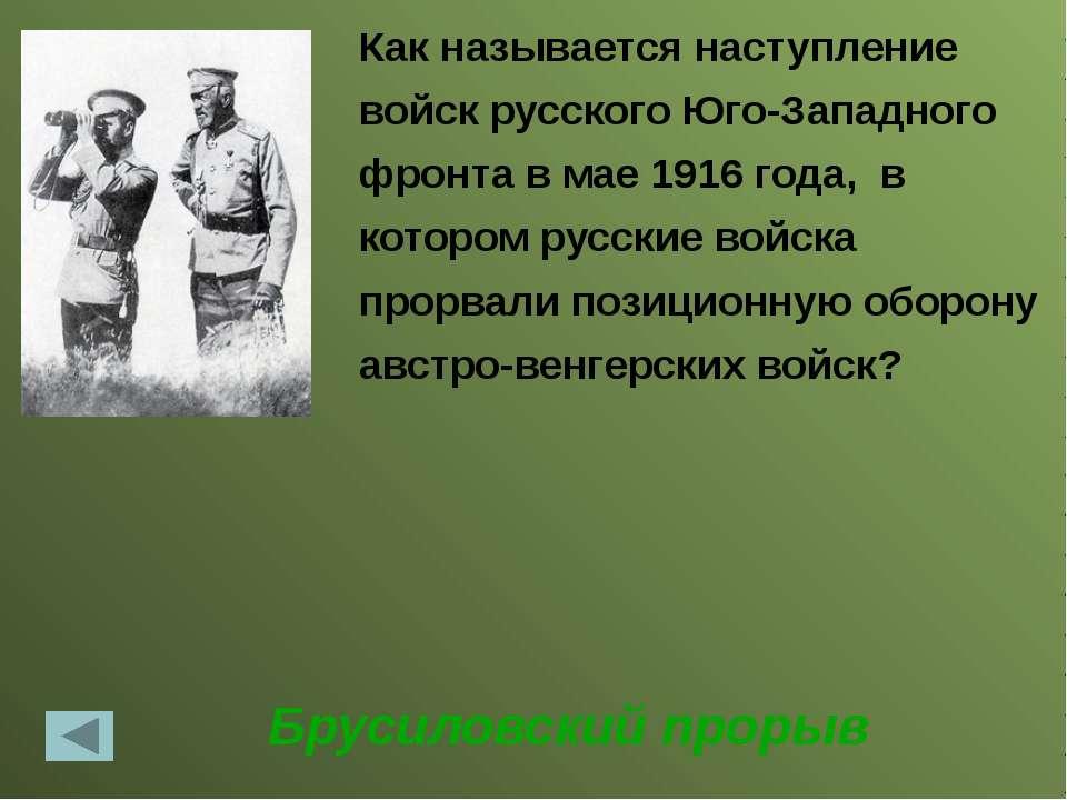 Февральская революция 23 февраля 1917 Эта революция началась с мирной демонст...