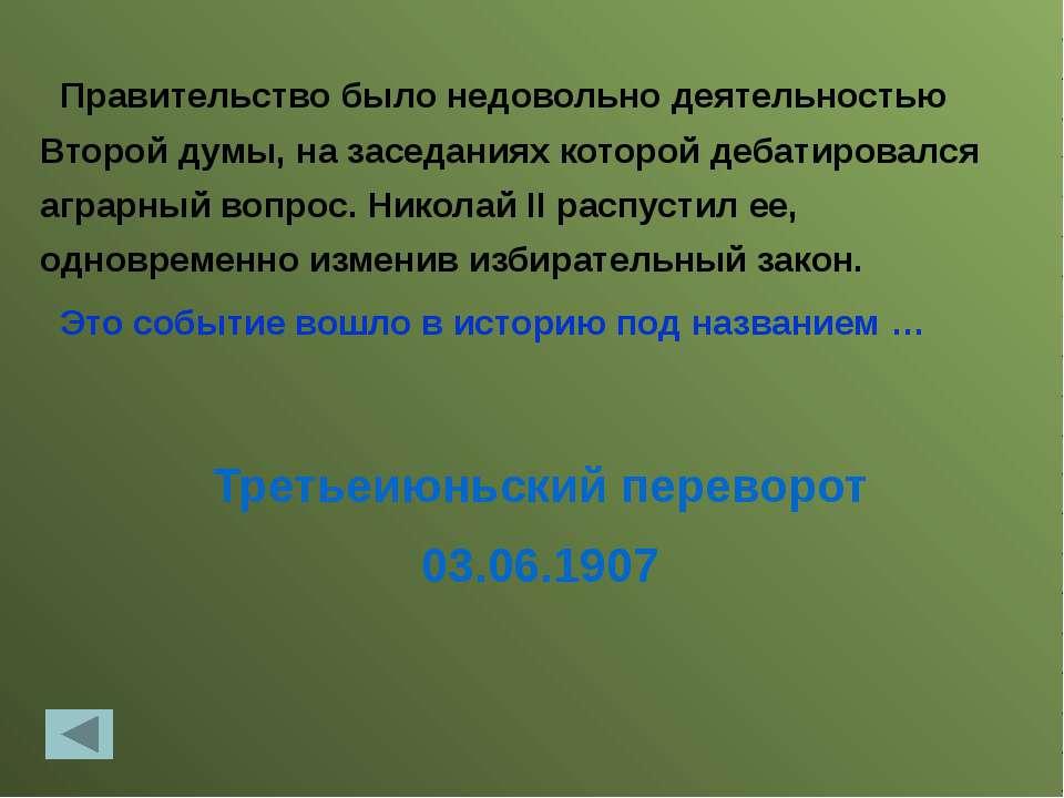2 марта 1917, в пользу Михаила Николай II, последний российский император (18...