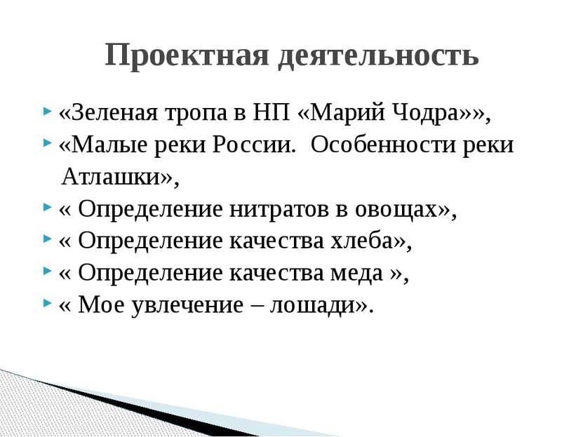 «Зеленая тропа в НП «Марий Чодра»», «Малые реки России. Особенности реки Атла...