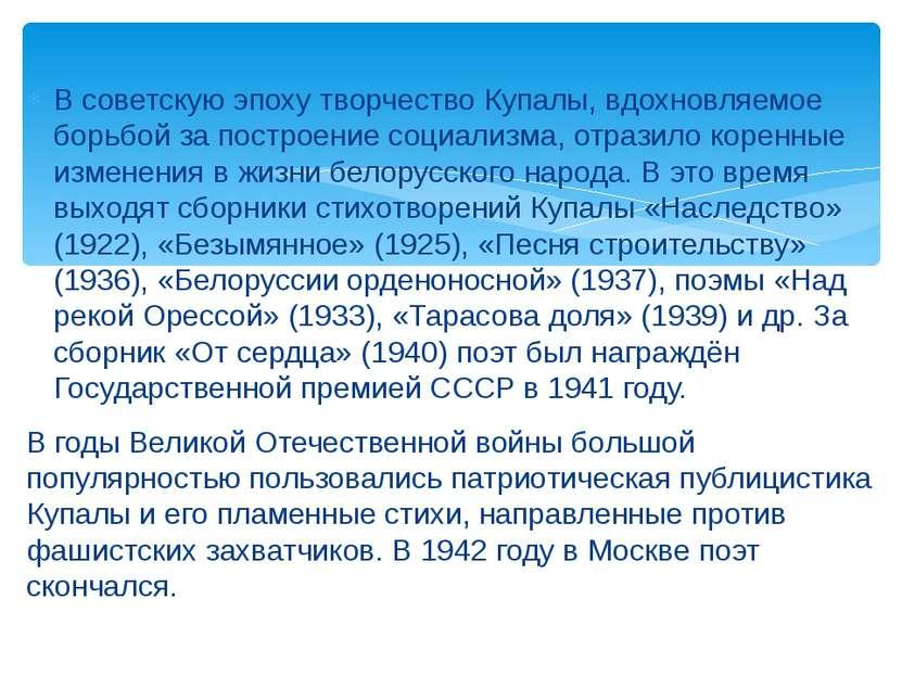 В советскую эпоху творчество Купалы, вдохновляемое борьбой за построение соци...