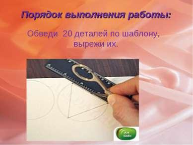 Порядок выполнения работы: Обведи 20 деталей по шаблону, вырежи их.