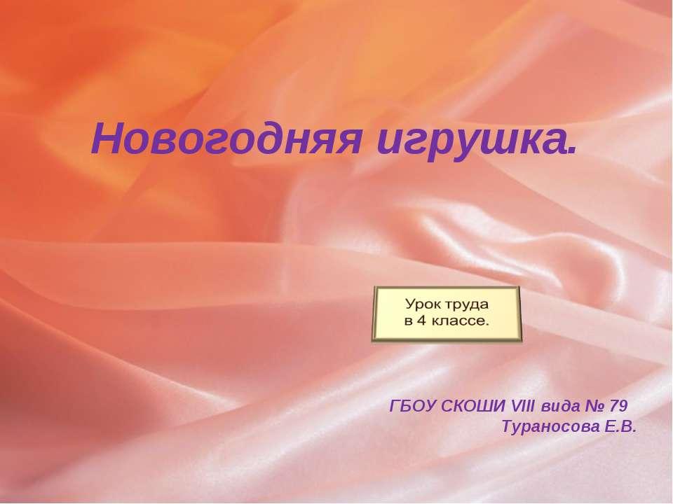 ГБОУ СКОШИ VIII вида № 79 Тураносова Е.В. Новогодняя игрушка.