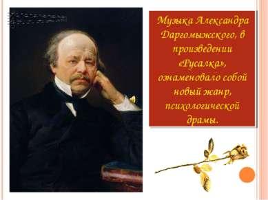 Музыка Александра Даргомыжского, в произведении «Русалка», ознаменовало собой...