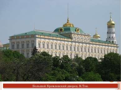 Большой Кремлевский дворец. К.Тон.