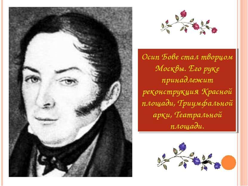 Осип Бове стал творцом Москвы. Его руке принадлежит реконструкция Красной пло...