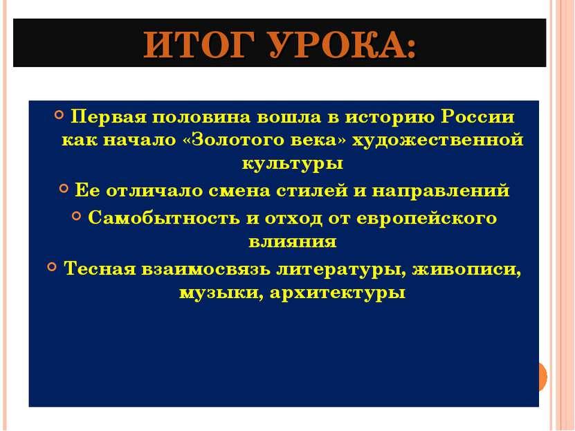 ИТОГ УРОКА: Первая половина вошла в историю России как начало «Золотого века»...