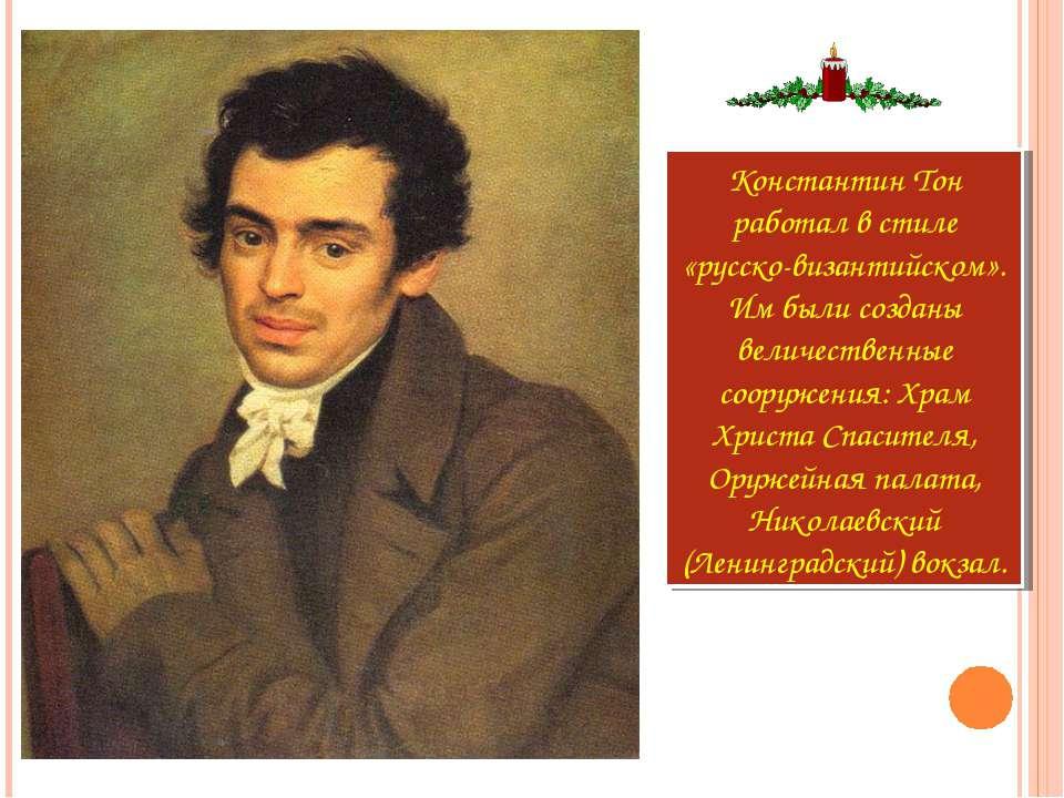 Константин Тон работал в стиле «русско-византийском». Им были созданы величес...