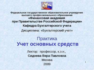 * Практика Учет основных средств Лектор: профессор, к.э.н., Сиднева Вера Павл...