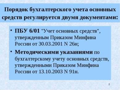 * Порядок бухгалтерского учета основных средств регулируется двумя документам...