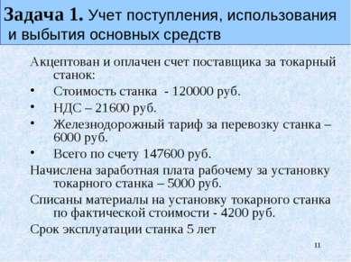 * Задача 1. Учет поступления, использования и выбытия основных средств Акцепт...