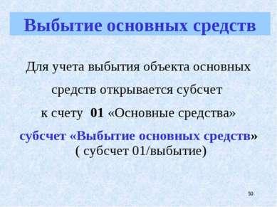 * Для учета выбытия объекта основных средств открывается субсчет к счету 01 «...