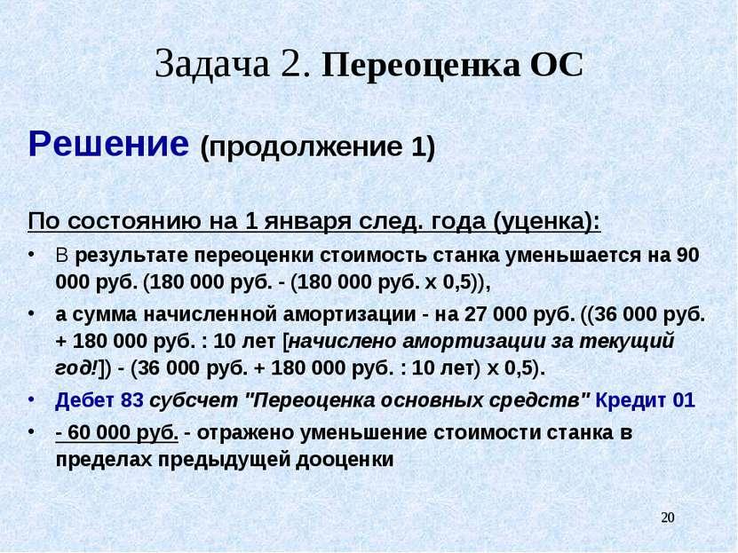 * Задача 2. Переоценка ОС Решение (продолжение 1) По состоянию на 1 января сл...